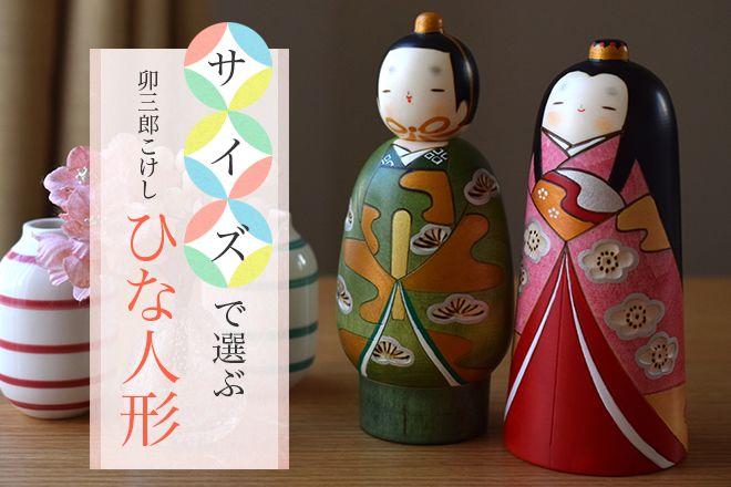 サイズで選ぶ卯三郎こけしのひな人形