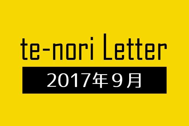 te-nori Letter(メルマガ)バックナンバー 2017年9月