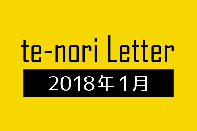 te-nori Letter(メルマガ)バックナンバー 2018年1月