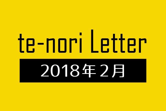 te-nori Letter(メルマガ)バックナンバー 2018年2月