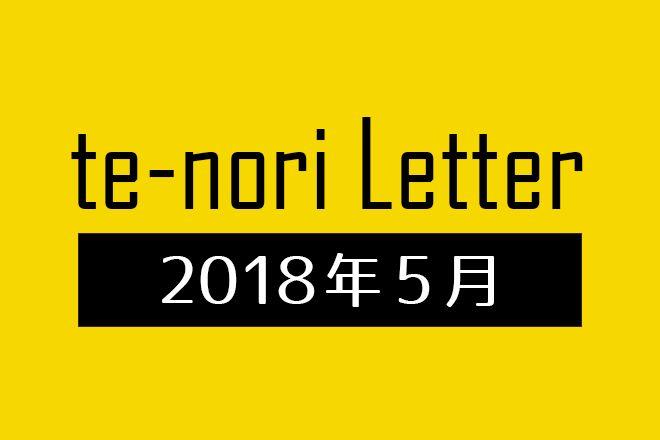 te-nori Letter(メルマガ)バックナンバー 2018年5月