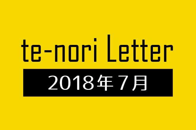 te-nori Letter(メルマガ)バックナンバー 2018年7月