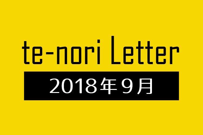 te-nori Letter(メルマガ)バックナンバー 2018年9月