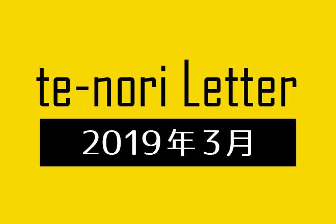 te-nori Letter(メルマガ)バックナンバー 2019年3月