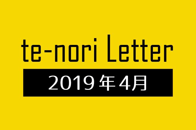 te-nori Letter(メルマガ)バックナンバー 2019年4月