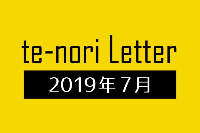 te-nori Letter(メルマガ)バックナンバー 2019年7月