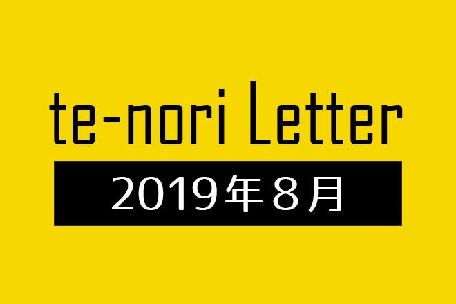 te-nori Letter(メルマガ)バックナンバー 2019年8月