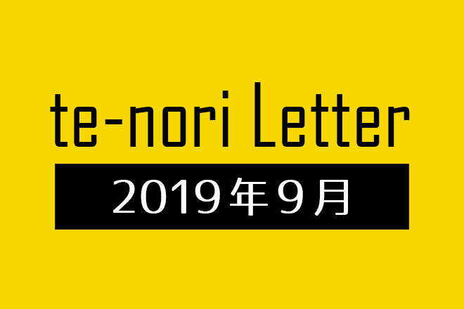 te-nori Letter(メルマガ)バックナンバー 2019年9月