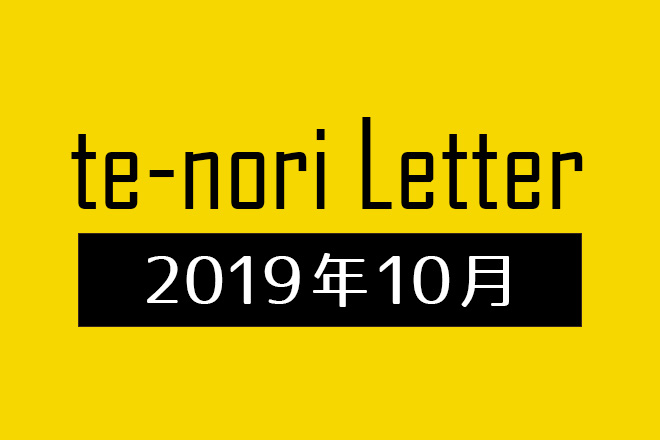 te-nori Letter(メルマガ)バックナンバー 2019年10月
