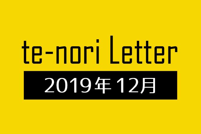 te-nori Letter(メルマガ)バックナンバー 2019年12月