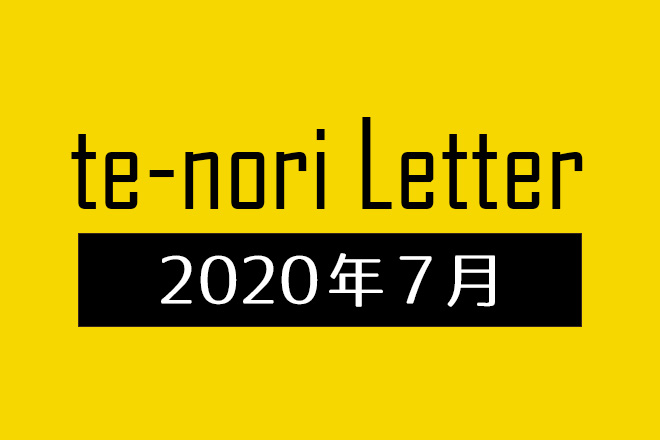 te-nori Letter(メルマガ)バックナンバー 2020年7月