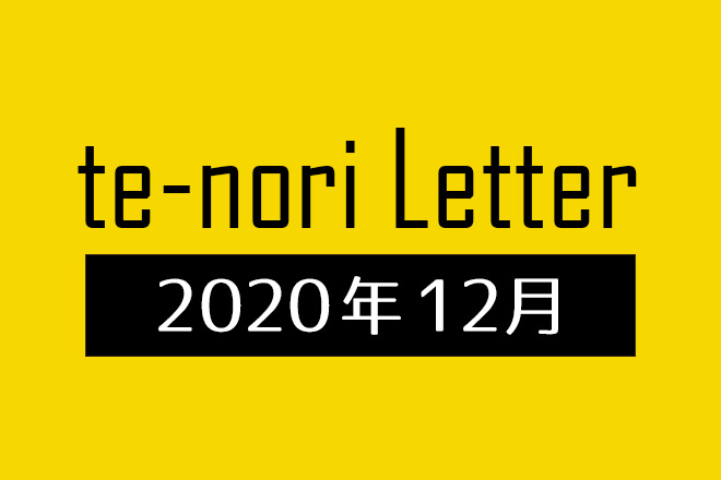 te-nori Letter(メルマガ)バックナンバー 2020年12月