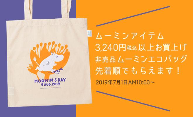 ムーミンフィギュアアドベントカレンダー2019