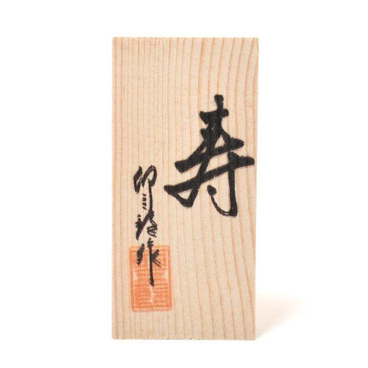 立札(寿)