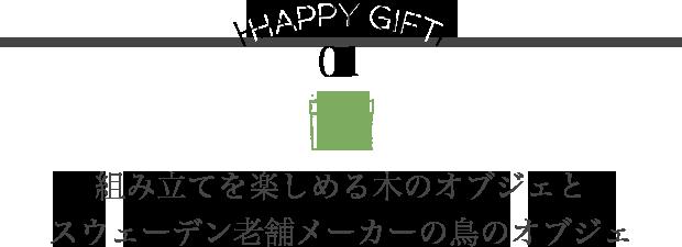 HAPPY GIFT 01