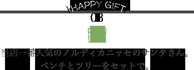 HAPPY GIFT 02